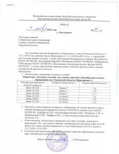 Об отмене занятий в МАОУ ОСОШ №1 в связи с низкой температурой наружного возраста